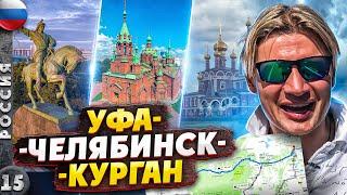 БЕЗУМНЫЙ АВТОПРОБЕГ МОСКВА-ВЛАДИВОСТОК 10000 км. Остановки(Уфа, Челябинск, Курган) 2 серия