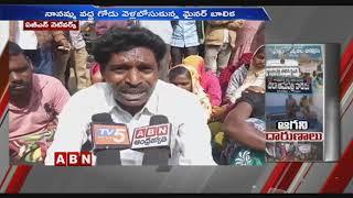 అమ్మాయిలు మహిళాలపై ఆగని అఘాయిత్యాలు   Special Story   Abn Telugu