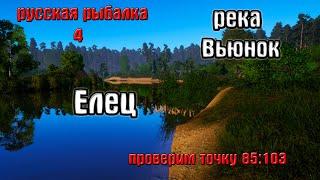 Русская рыбалка 4 рр4 река Вьюнок Елец