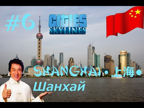 Cities: Skylines. Постройка Шанхая (Building of Shanghai). #6.