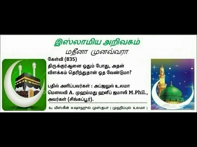 835 - கேள்வி (835) திருக்குர்ஆனை ஓதும் போது, அதன் விளக்கம் தெரிந்துதான் ஓத வேண்டுமா?