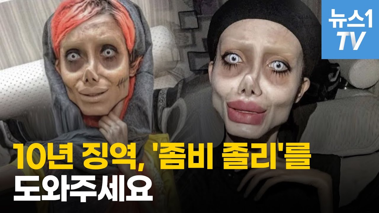 '좀비 졸리를 구해주세요'... 10년 징역형 소녀에 구명 운동
