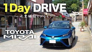 トヨタのFCV(燃料電池車)ミライで一日ドライブ! 水素ステーションで...