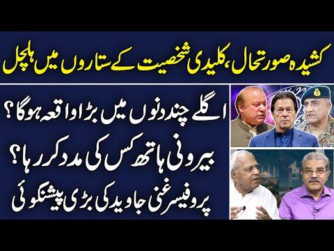 Prof Ghani Javed Future Predictions | Imran Khan & Gen Bajwa Horoscope | Sami Ibrahim