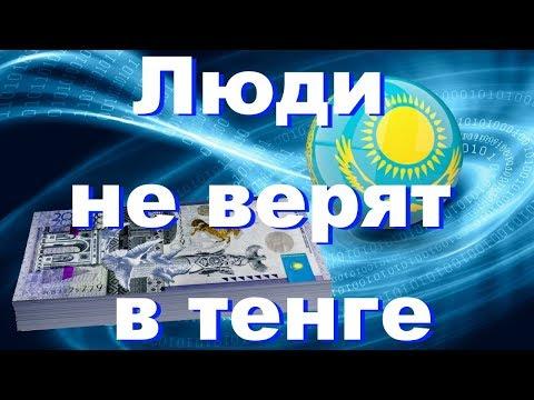 Новости Казахстана люди больше стали скупать доллары.