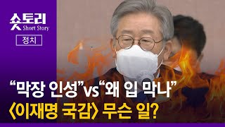 """[숏토리:정치] """"막장 인성"""" vs """"왜 입 막나""""…&…"""