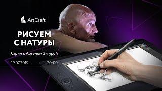 Как рисовать с натуры. Урок анатомии для художника.