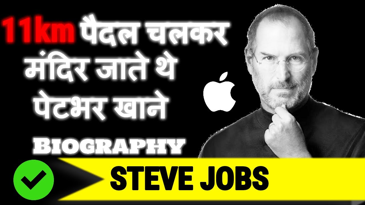 Steve jobs biography in hindi apple success story greatest entrepreneur ever
