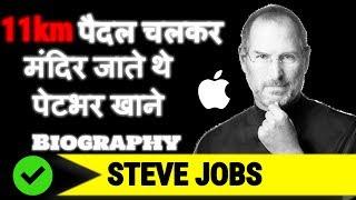 Steve Jobs Biography in hindi | Apple Success Story | Greatest Entrepreneur Ever