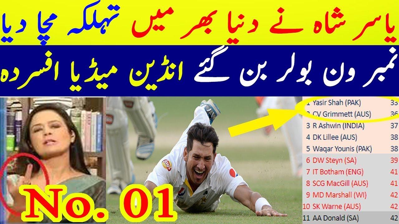 Yasir Shah 200 Wickets Record | Fastest 200 Wickets In Test Cricket | Pak v  NZ | 3rd Test