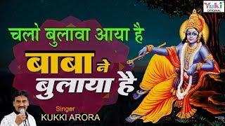 Chalo Bulawa Aaya Hai : चलो बुलावा आया है बाबा ने बुलाया है : Shyam Baba Bhajan : Kukki Arora