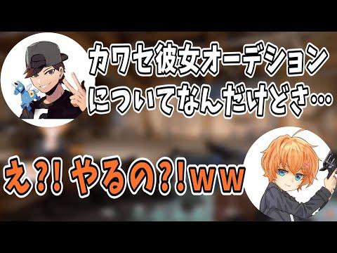 【VALORANT】カワセさんの彼女オーデションについて語る渋谷ハル&リテイルローのおじさん【渋谷ハル/切り抜き】