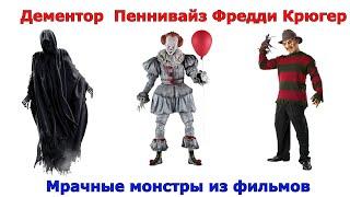 Сравнение самых мрачных созданий из фильмов