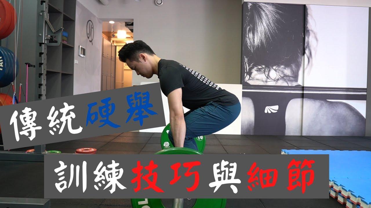 傳統硬舉|訓練臀部必做動作之一|6步驟讓你快速學會|Jay Wang - YouTube