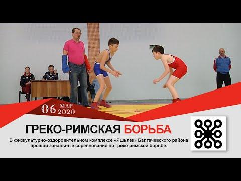 НОВОСТИ Балтачево 06.03.2020: Греко-римская борьба