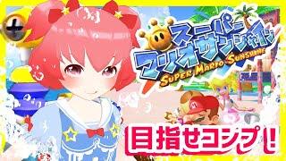 【スーパーマリオサンシャイン】バカンスで水遊び!part-23