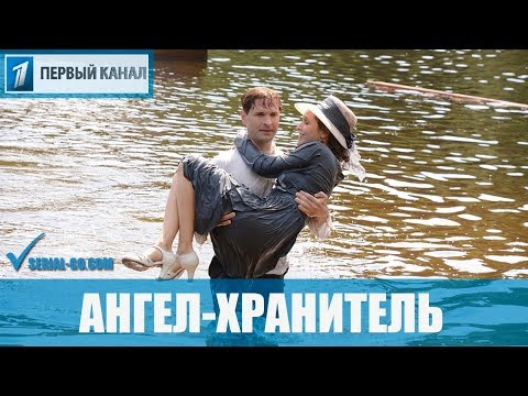 Сериал Ангел-хранитель (2019) 1-16 серии фильм мелодрама на Первом канале - анонс