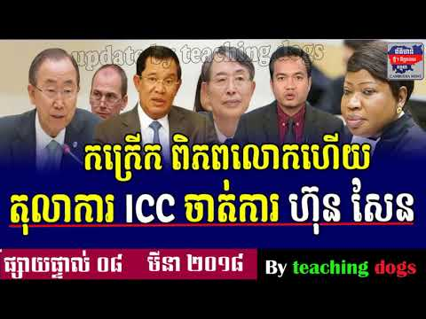 RFA Khmer Live TV 2018 | RFA Khmer Radio 2018 | Cambodia Hot News | Morning, On Thur 08 March 2018