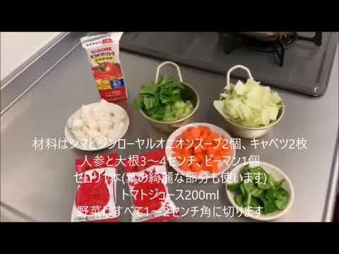 シマビジンローヤルオニオンスープで作った脂肪燃焼スープ