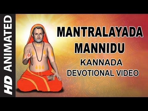 Mantralayada Mannidu || Lord Raghavendra Animated Video || Kannada Devotional Animated Video
