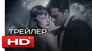 НА ПЯТЬДЕСЯТ ОТТЕНКОВ ТЕМНЕЕ(2017) Русский трейлер 3 финальный