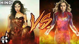 Wonder Woman Vs Captain Marvel in Hindi(Comic Versions) / Superhero showdowns in Hindi/ Komician