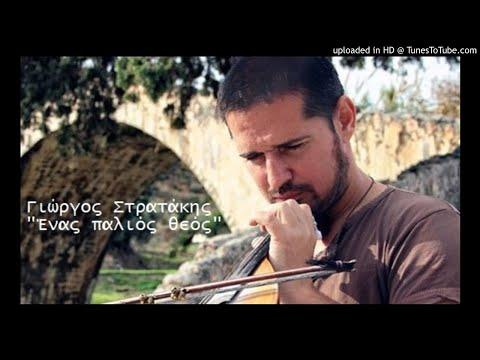 Γιώργος Στρατάκης - Ένα παλιός θεός - Νέο τραγούδι 2019