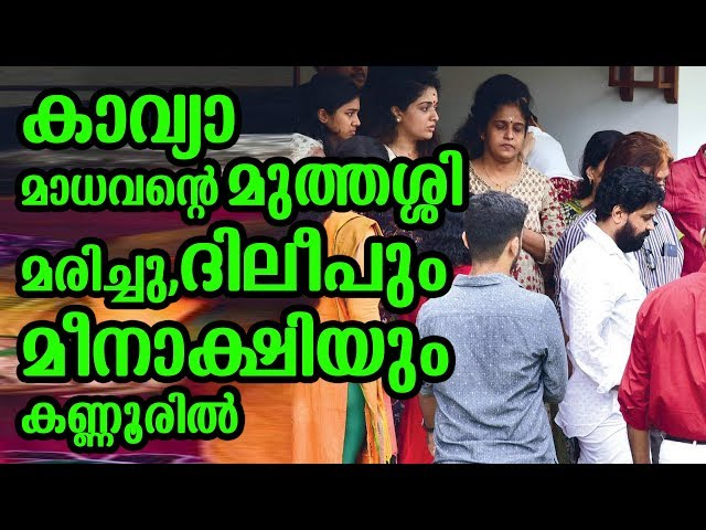 ????????? ????????? ???????,??????? ??????????? ???????? | Kavya madhavan grand mother passed away