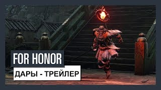 FOR HONOR - Трейлер режима 'Дары'