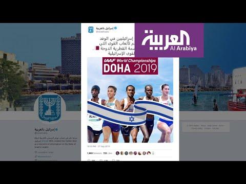 قطر تستضيف 5 إسرائيليين في بطولة ألعاب القوى