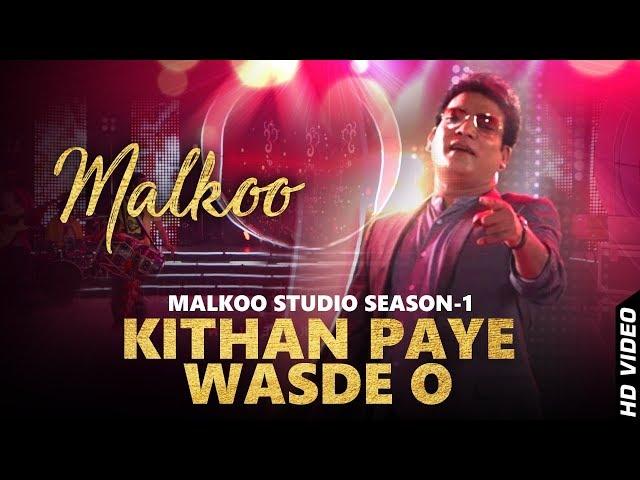 Kithan Paye Wasde O | Malkoo | Latest Punjabi Song 2018 | Malkoo Studio