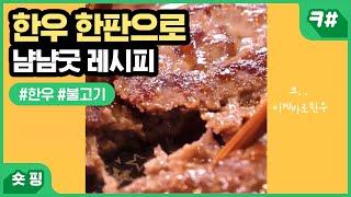 [숏핑] #한우 맛있게 즐기는 법! #불고기 와 #한우…