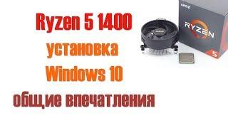 Впечатления от Ryzen 5 1400 - установка Windows ответы на вопросы. Замена Ccleaner