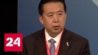 Смотреть видео Китайцы задержали главу Интерпола за коррупцию - Россия 24 онлайн