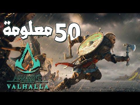 50 معلومة يجب ان تعرفها عن Assassin's Creed Valhalla