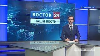"""Программа """"Восток 24: Наши вести"""" от 12.07.2019"""