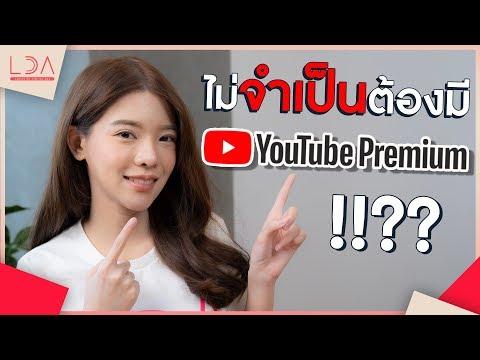 ฟังเพลง Youtube แบบปิดจอ! ไม่ง้อ Youtube Premium 🤩 | LDA เฟื่องลดา