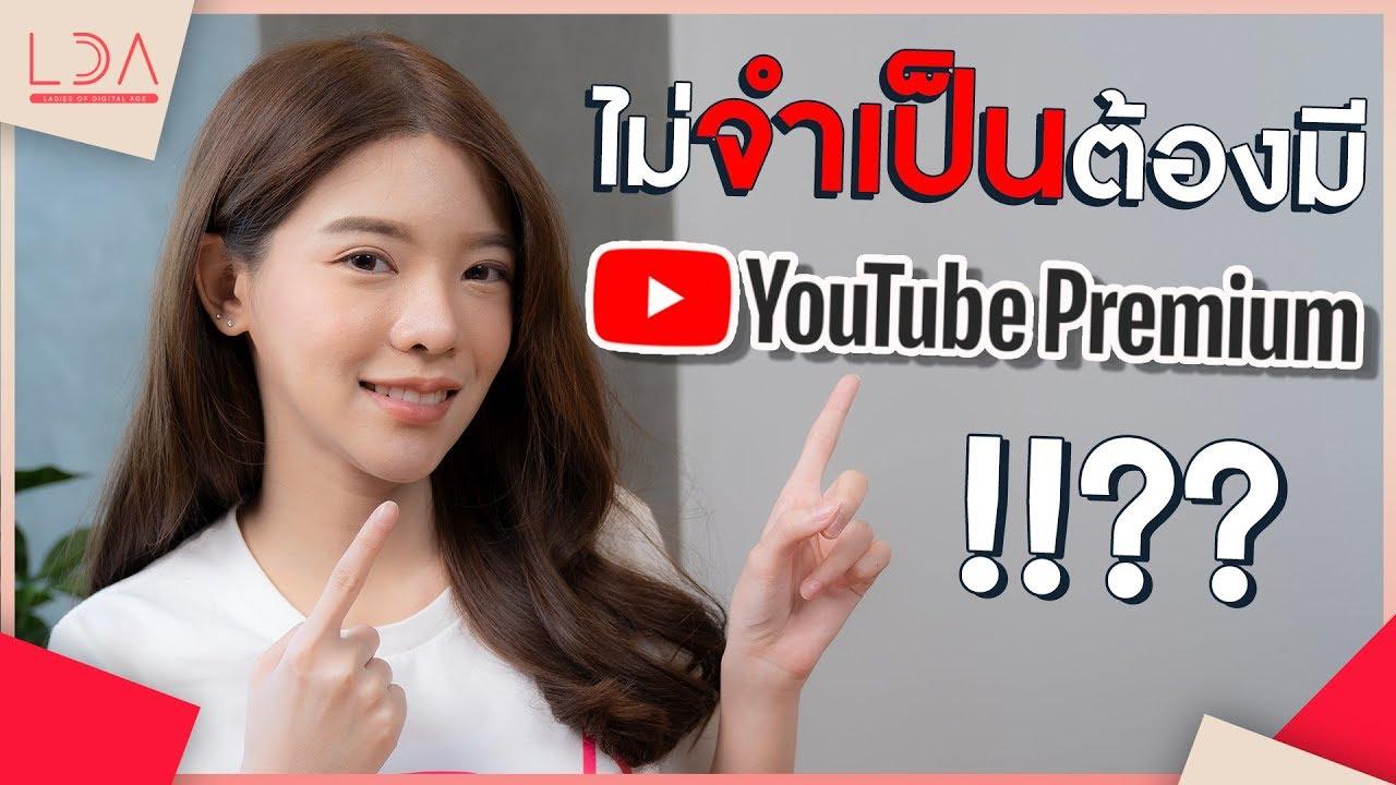 ฟังเพลง Youtube แบบปิดจอ! ไม่ง้อ Youtube Premium 🤩   LDA เฟื่องลดา -  YouTube