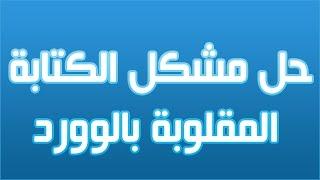 الحل✅ لمشكلة الكتابة المقلوبة للنصوص العربية ببرنامج مايكروسوفت وورد
