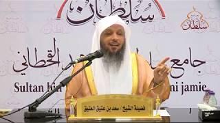 تدبر سورة النبأ (1) :: لفضيلة الشيخ: سعد بن عتيق العتيق