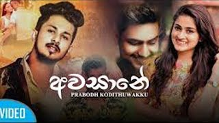 awasane-prabodh-kodithuwakku-new-2019-aluth-sindu