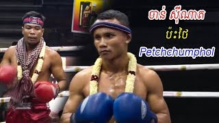 Chan Sinath Vs (Thai) Petchchumphol, 03/November/2018, BayonTV Boxing
