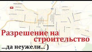 Разрешение на строительство. Гостагаевская