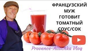 франция/СТАРИННЫЙ французский  рецепт томатного СОУСА/sauce recipe/provenceallochka