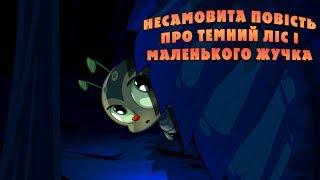 Машкині страшилки: Несамовита Повість Про Темний Ліс І Маленького Жучка (серія 1)