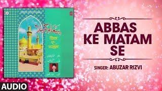 ►ABBAS KE MATAM SE (Audio) : ABUZAR RIZVI | Latest Qawwali 2019 | Islamic Music