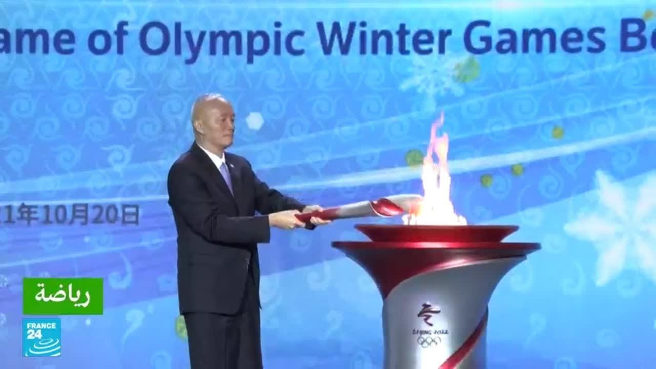 وصول الشعلة الأولمبية للألعاب الشتوية إلى العاصمة الصينية بكين • فرانس 24  - نشر قبل 3 ساعة