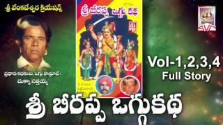 శ్రీ బీరప్ప ఒగ్గు కథ // Chukka Sathaiah Beerappa oggu katha FUll Story // SVC Recording Company