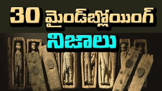 30 Unbelievable Facts Around The World   Amazing Facts That You Didn't Know   Unknown Facts Telugu