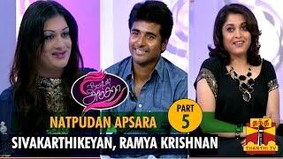 Recut Of Natpudan Apsara With Sivakarthikeyan, Ramya Krishnan (Part 5) - Thanthi TV